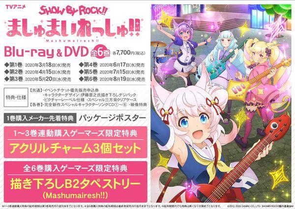 ゲーマーズ,店舗特典,SHOW BY ROCK!!,ましゅまいれっしゅ!!