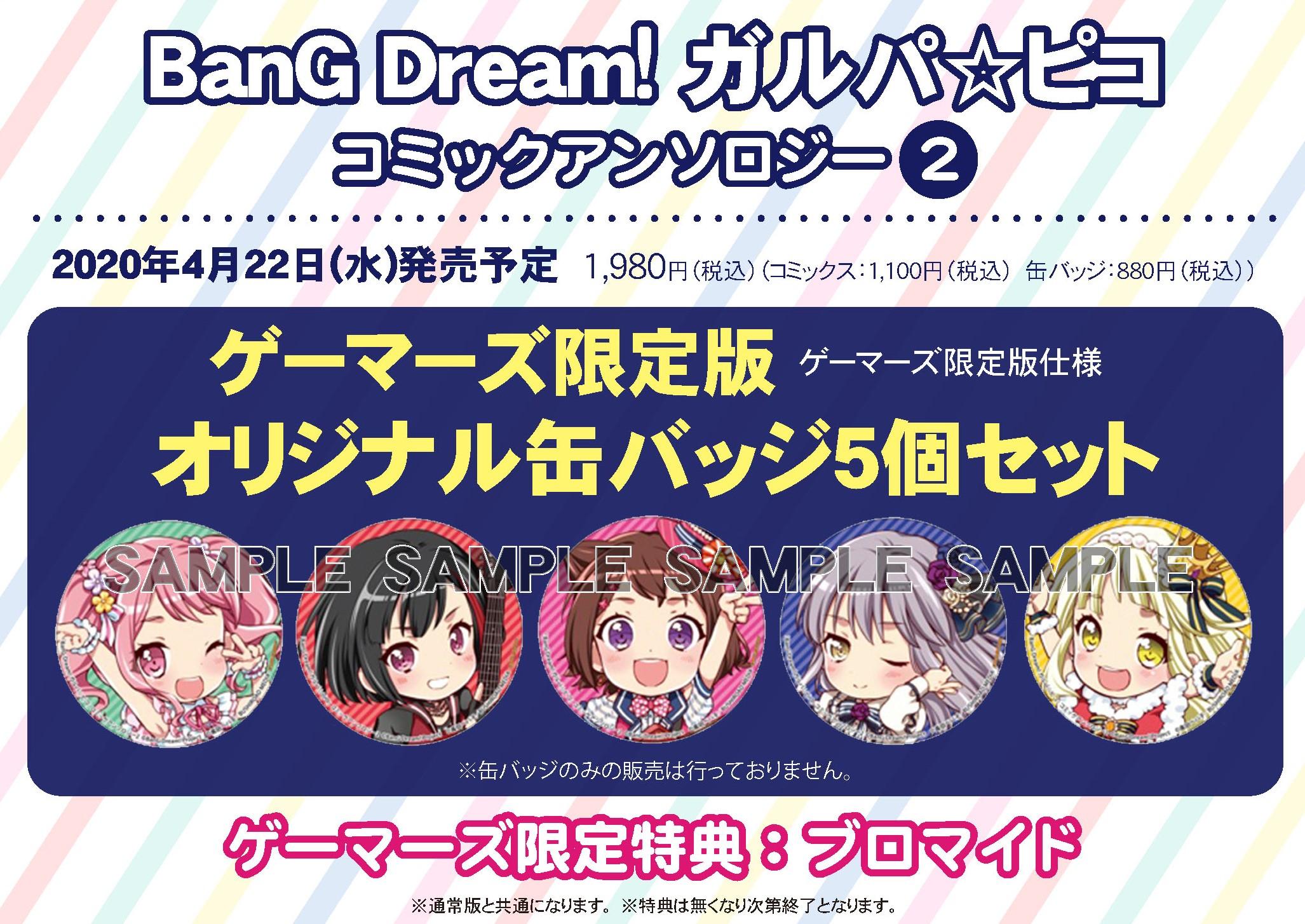 ゲーマーズ,店舗特典,BanG Dream!