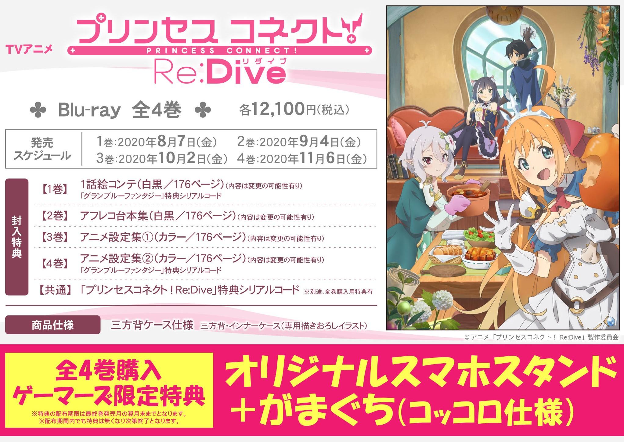 ゲーマーズ,店舗特典,プリンセスコネクト!Re:Dive