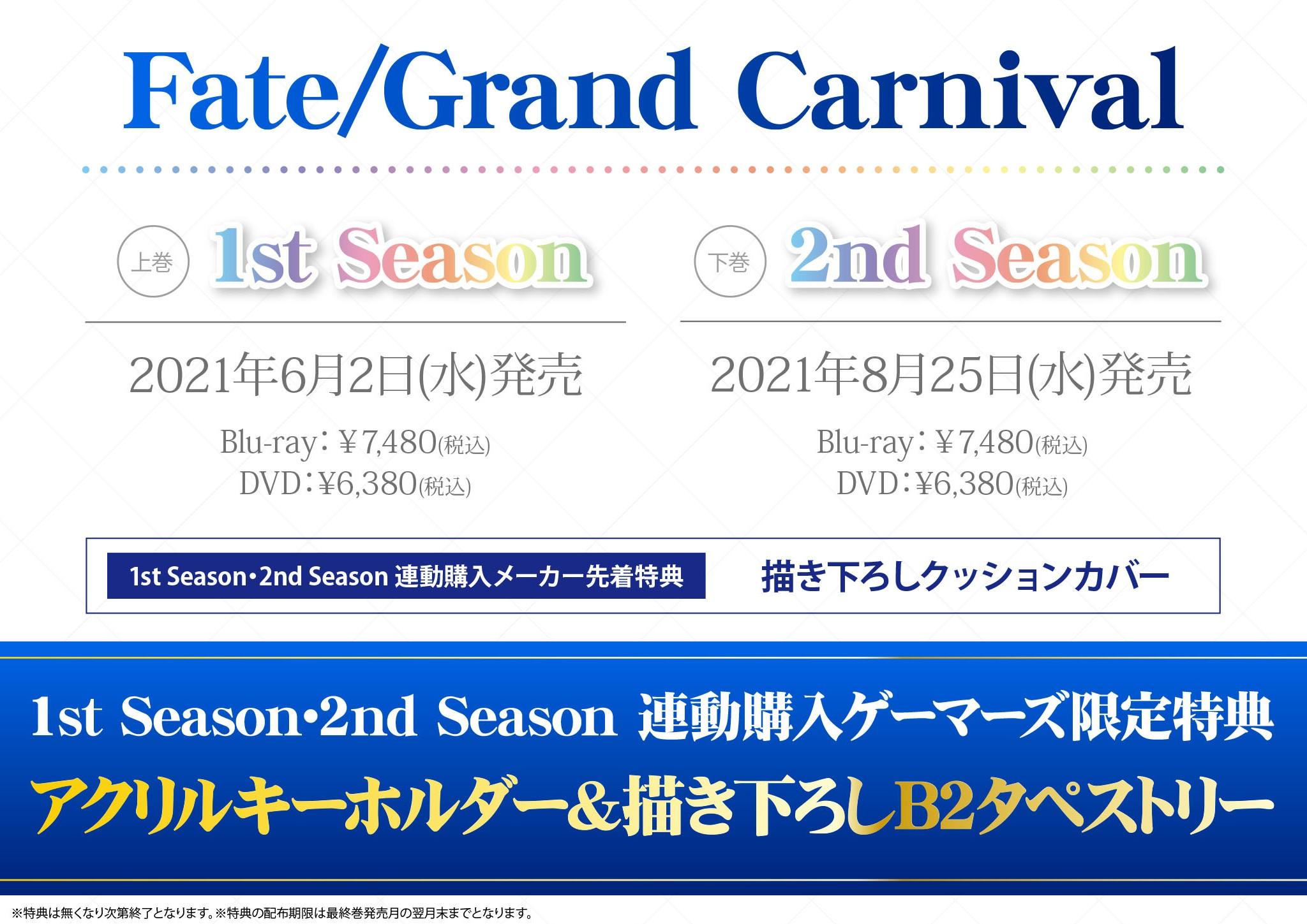 ゲーマーズ,店舗特典,Fate/Grand Carnival,Fate/Grand Order