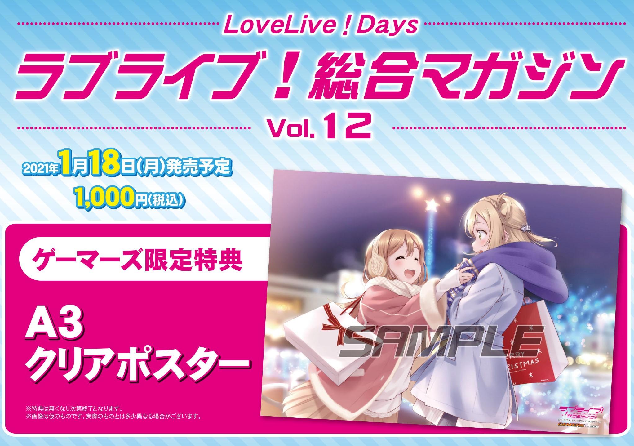 ゲーマーズ,店舗特典,ラブライブ!, LoveLive!Days