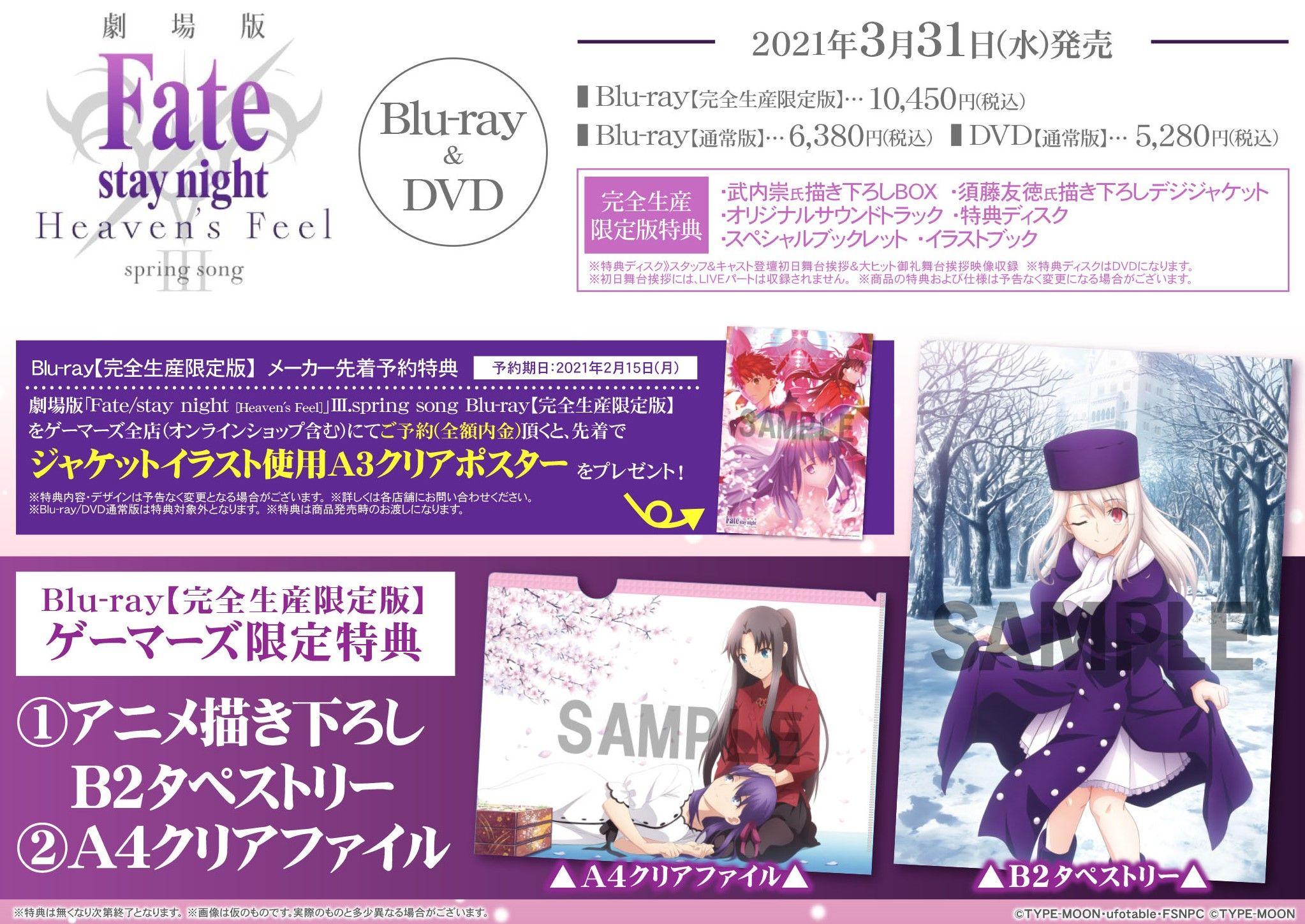 ゲーマーズ,店舗特典,Fate/stay night