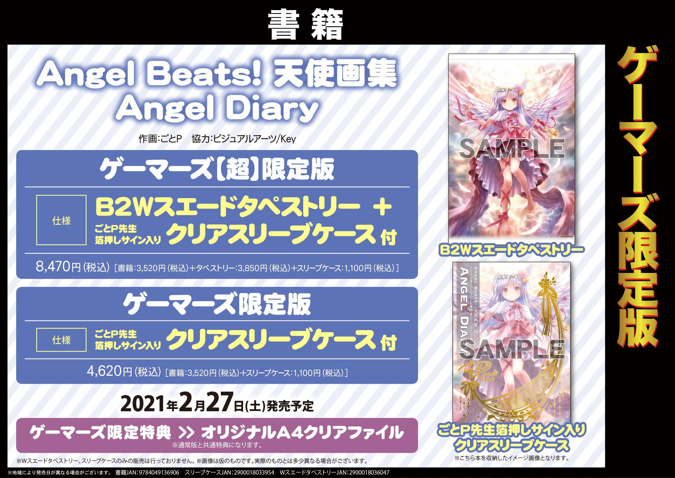 ゲーマーズ,店舗特典,Angel Beats!